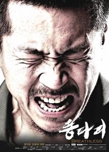 breathless-movie-poster